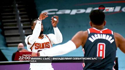 NBA: Финикс Сънс - Филаделфия Севънтисиксърс на 13 февруари, събота от 22.00 ч. по DIEMA SPORT