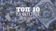 Топ 10 на фенските емоции след Левски - ЦСКА