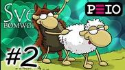 Peio спи с овце! Sven Bomwollen — Част 2