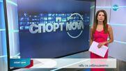 Спортни новини (20.09.2021 - късна емисия)