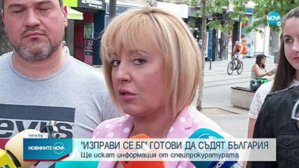 Мая Манолова: Ще заведем колективен иск в ЕСПЧ заради подслушванията