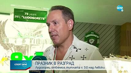 Спортни новини (08.07.2020 - късна емисия)
