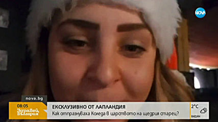 СЛЕД РАЗДАВАНЕТО НА ПОДАРЪЦИТЕ: Дядо Коледа и елфите на купон в Лапландия