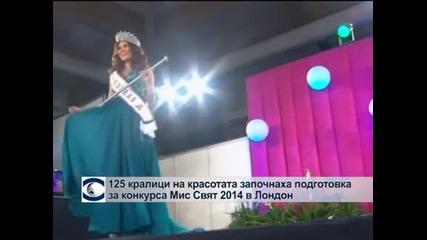 125 кралици на красотата пристигнаха в Лондон за конкурса Мис Свят 2014