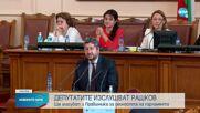 Подслушвани ли са граждани преди изборите: Отхвърлиха създаването на комисия за проучване на фактите