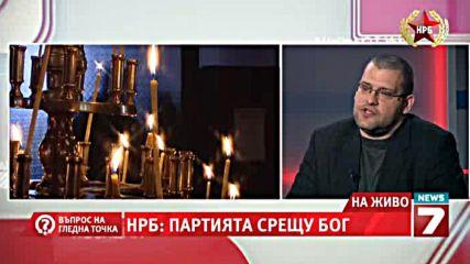 98.нрб Партията срещу Бог - 19.02.2014