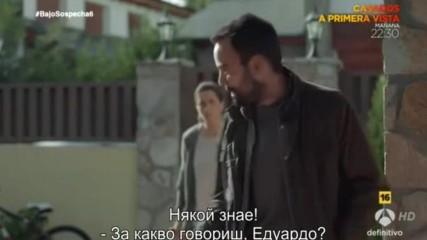 Под подозрение ( Bajo Sospecha ) S01xe06 - Български субтитри