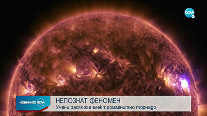 НЕПОЗНАТ ФЕНОМЕН: Учени засякоха електромагнитно торнадо