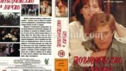 Поверително и лично (синхронен екип, дублаж на Нова телевизия на 31.08.2008 г.) (запис)
