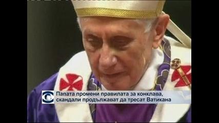 Папата промени правилата за кардиналския конклав