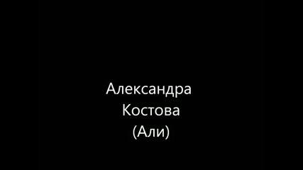 Александра Костова (али)