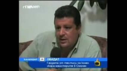 Господари На Ефира 29.09.08 - Гайда От Тестиси На Козел