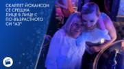 Скарлет Йохансон се срещна с близначката си