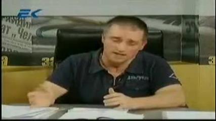 Георги Ифандиев и Жеков за Тв Скат и Нфсб