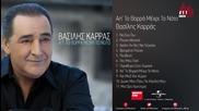 Василис Каррас - от север до юг