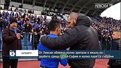 От Левски обявиха колко зрители е имало на дербито срещу ЦСКА-София и колко пари са събрани