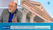 Каква трябва да е позицията на България по предложението за име на Македония?