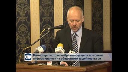 Министерството на отбраната ще се стреми към по-голяма информираност на обществото за дейността си