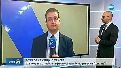 Спортни новини (22.01.2020 - централна емисия)
