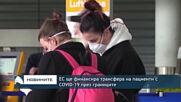 ЕС ще финансира трансфера на пациенти с COVID-19 през границите