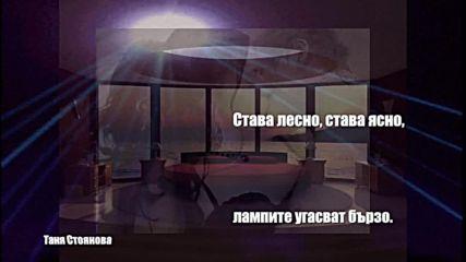 2016 г. Много хубаво сме свикнали ... Радой Ралин & P. Maurat
