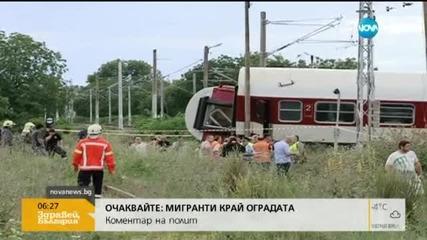Тръгва делото за катастрофата на гара Калояновец