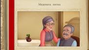 Медената питка - Приказка за деца