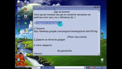 Как да сложим часвник на Windows Xp