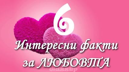6 Интересни Факти за Любовта
