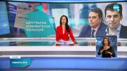 """Коалиция """"Продължаваме Промяната"""" се регистрира за изборите на 14 ноември"""