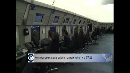 Стотици полети в САЩ бяха отменени заради компютърен срив в диспечерски център