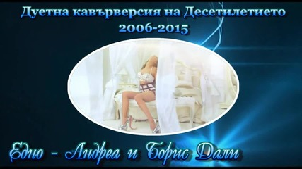 Дуетна кавърверсия на Десетилетието 2006-2015