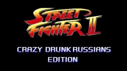 street fighter 2 пияни руснаци