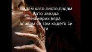 Селин Дион - Влюбвам се в теб (с превод)
