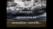 Като облаци