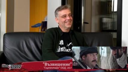 """Дискусия за """"Възвишение"""" с Виктор Божинов – Inglourious Kunts: Епизод LХIII"""