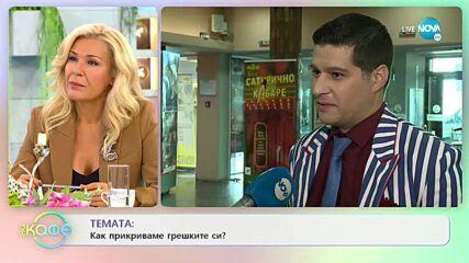 "Как прикриваме грешките си според Мартин Гяуров? - ""На кафе"" (27.09.2021)"