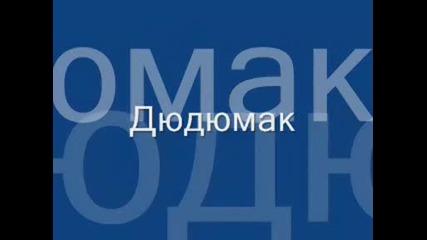 Най - смешните думи в Българският език!
