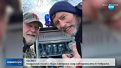 Хладилник пълен с бира намериха след наводненията в Небраска