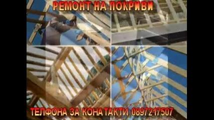 Ремонт На Покриви телефон За Контакти 0897217507