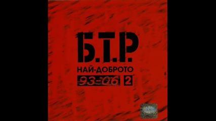 Б.т.р. - Върни се и Надежда (live) (микс)