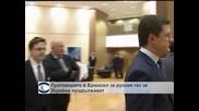 Преговорите за руския газ за Украйна продължават