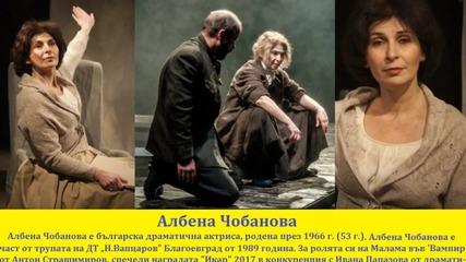 Алманах на български артисти Е01