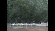Жълт код за гръмотевици е обявен в цялата страна без област Видин