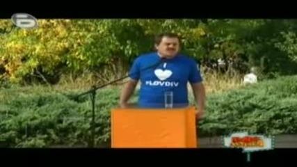 Palna Ludnica - I Love Plovdiv maina