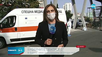 В Бургас няма специалисти за втория буферен център