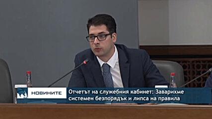 Отчетът на служебния кабинет: Заварихме системен безпорядък и липса на правила