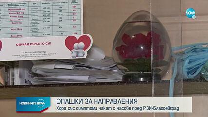 Опашка за направления за PCR тест в Благоевград