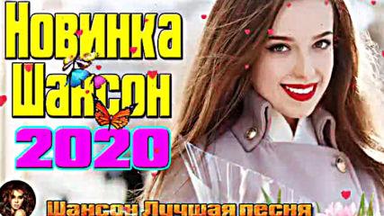 Самые крутые песни шансона в Январь 2020. Шикарный Сборник! самые Популярные Песни-3