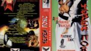 Черен пояс (синхронен екип, дублаж на Топ Видео Рекърдс, 1997 г.) (запис)